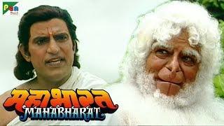 कैसे हनुमान जी ने भीम का घमंड तोडा? | महाभारत (Mahabharat) | B. R. Chopra | Pen Bhakti