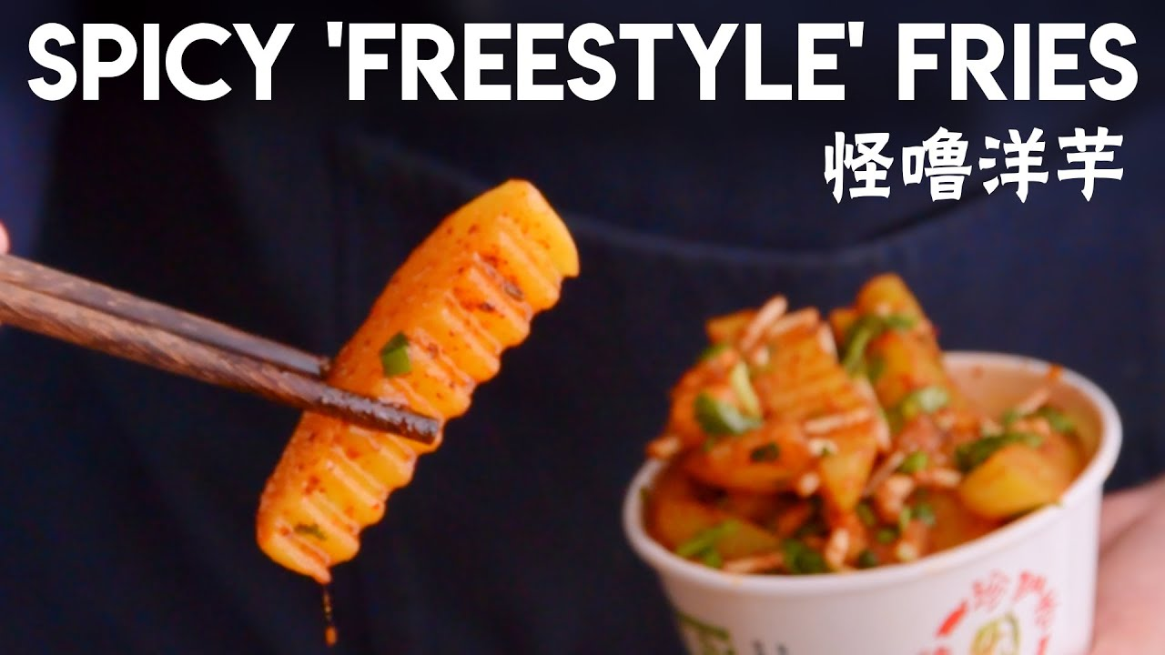 Street Food, at Home: Spicy 'Freestyle' Fries (贵阳怪噜洋芋)