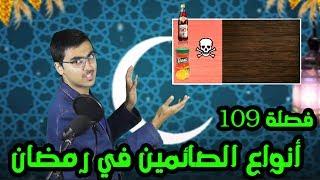 فصلة 109: أنواع الصائمين في رمضان