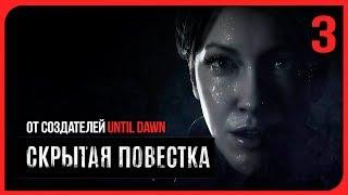 """ЭТО ПРЯМ """"ПИЛА""""! КОНЦОВКА 1 ● Hidden Agenda #3 [Cкрытая повестка] PS4 Pro"""