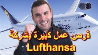 شركة الطيران الألماني Lufthansa تفتح 5500 منصب شغل لسنة 2019 - فرص عمل كبيرة التفاصيل بالداخل