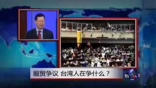 焦点对话:服贸争议,台湾人在争什么? thumbnail