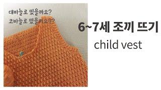 6~7세 아이조끼 만들기 가슴둘레 70cm♥︎♥︎ Ch…