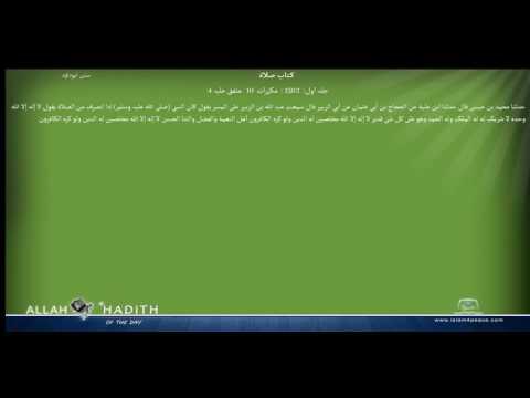 Sunan Abu Dawood Arabic سنن ابوداؤد 003 كتاب الدعاء