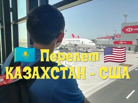 Перелет из КАЗАХСТАНа в АМЕРИКУ