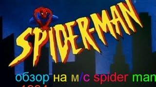обзор на м/с человек паук 1994 года