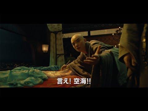 染谷将太が空海を熱演! 映画「空海-KU-KAI-」予告編