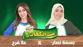الحلقة السابعة - بسمة نصار وعلا فرح