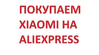 видео Заказываете смартфоны от Xiaomi из Китая в Россию? Подумайте еще раз