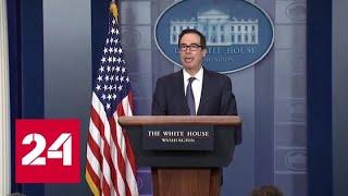 Глава минфина США: против Турции могут быть введены новые санкции - Россия 24