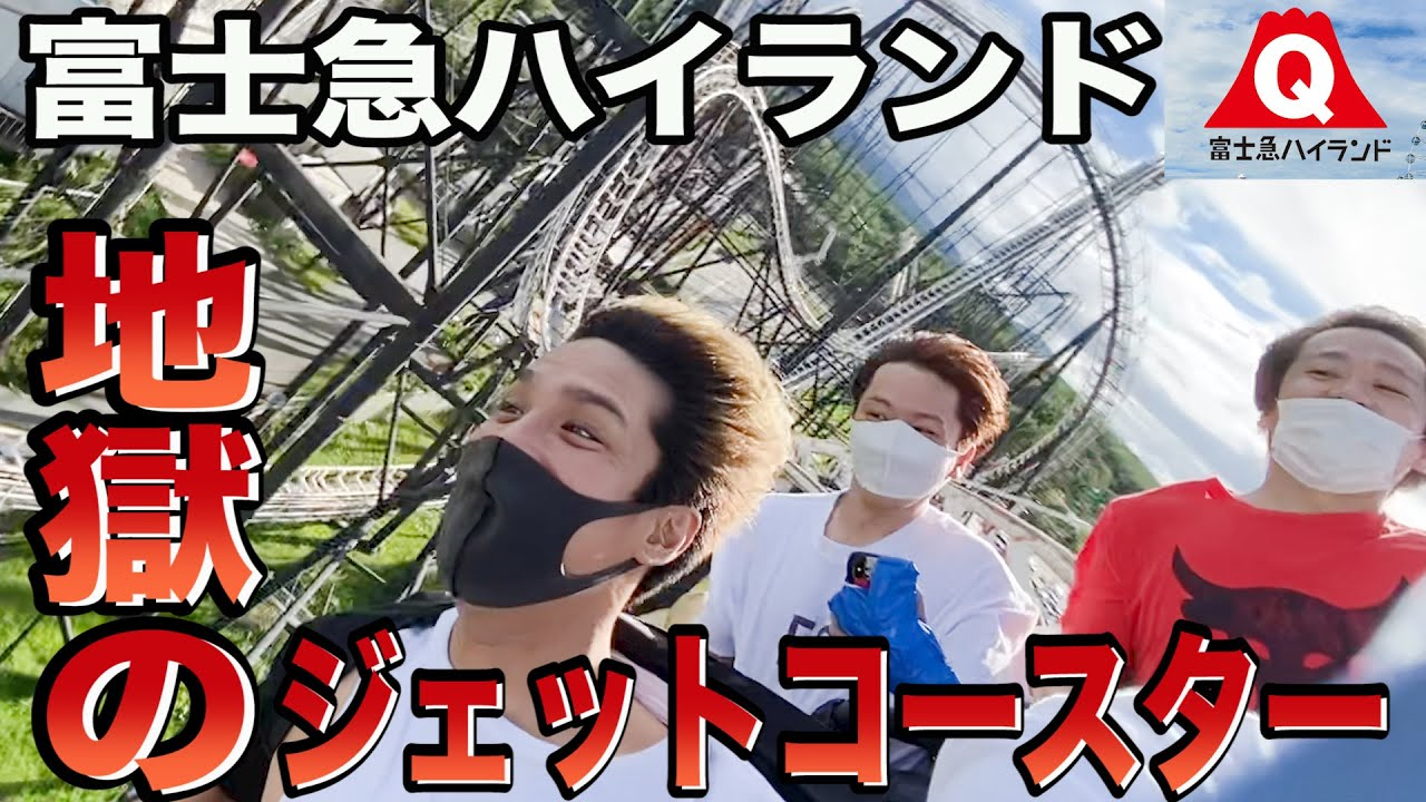 富士急で激辛地獄。