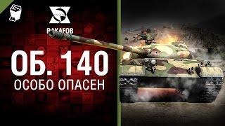 Объект 140 - Особо опасен №29 - от RAKAFOB  [World of Tanks]