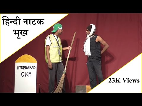 हिंदी नाटक