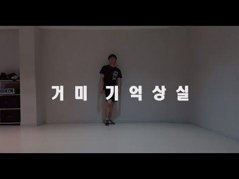 MIRAGE신기루 Choreography 거미 기억상실 (GUMMY MEMORY LOSS)
