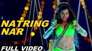 Download Natring Nar - Punha Gondhal Punha Mujara - Full  - मराठी गाणी - Marathi Songs MP3 song and Music Video