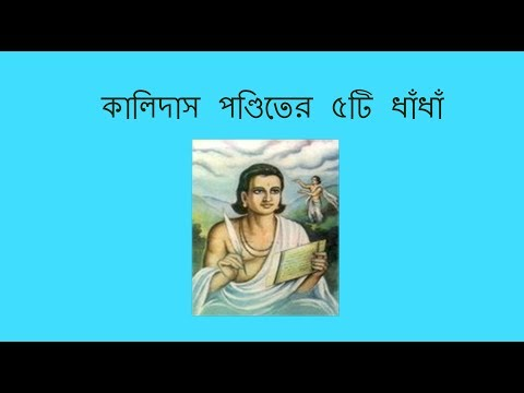কালিদাস পণ্ডিতের ধাঁধাঁ পর্ব ০১  Kalidas ponditer dhadha part 01