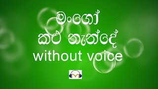 Mango Kalu Nande Karaoke (without voice ) මංගෝ කලු නැන්දේ