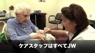 ものみの塔経営老人ホーム/�...