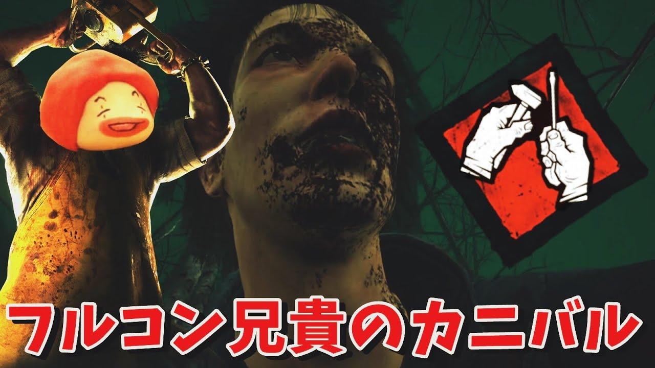フルコン兄貴が使う強化された『ガラクタいじり』が強すぎた-Dead by Daylight【EXAM】