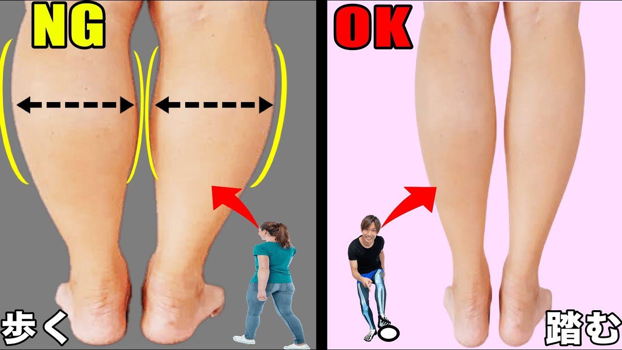 60分の散歩より脚が痩せる!【1分◯◯踏むだけ】