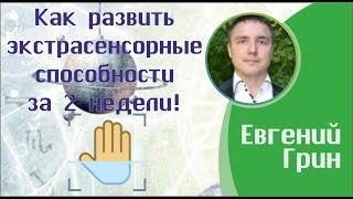 Евгений Грин - Как развить экстрасенсорные способности за 2 недели!