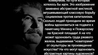 Иосиф Сталин.... ОБ АБСТРАКЦИОНИЗМЕ(Сегодня под видом новаторства в музыкальном искусстве пытается пробиться в советской музыке формалистиче..., 2015-07-31T02:25:10.000Z)