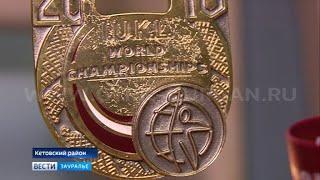 Чемпион мира из села Кетово