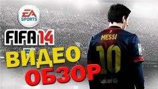 Видео обзор FIFA 14