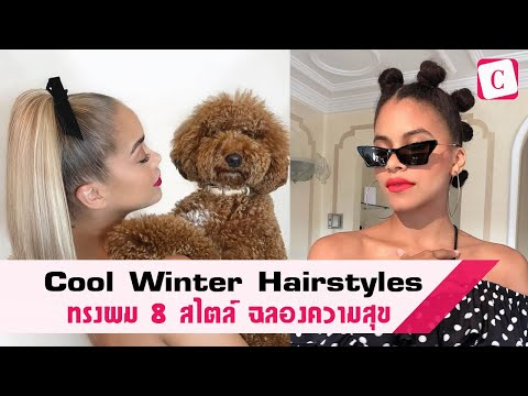 [Celeb Online] Cool Winter Hairstyles ทรงผม 8 สไตล์ ฉลองความสุข