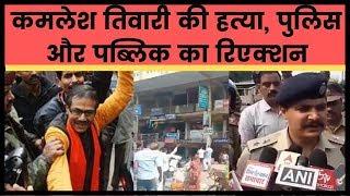 Lucknow SSP on Kamlesh Tiwari Murder, Protest, कमलेश तिवारी पर पुलिस का बयान, पब्लिक का आक्रोश