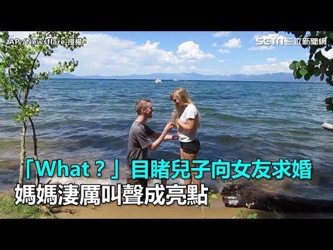 「What?」目睹兒子向女友求婚 媽媽淒厲叫聲成亮點|三立新聞網SETN.com