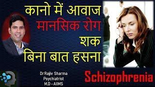 What is Schizophrenia (In Hindi) - Dr Rajiv Sharma