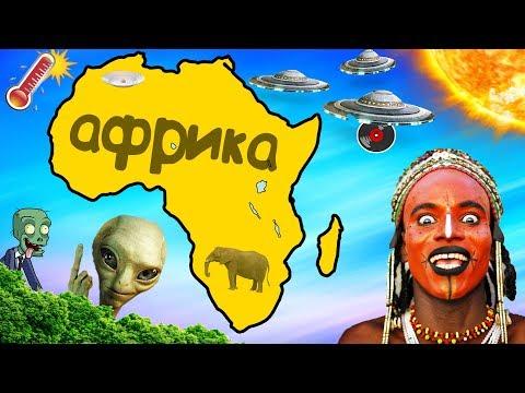 Почему АФРИКЕ не страшен апокалипсис?