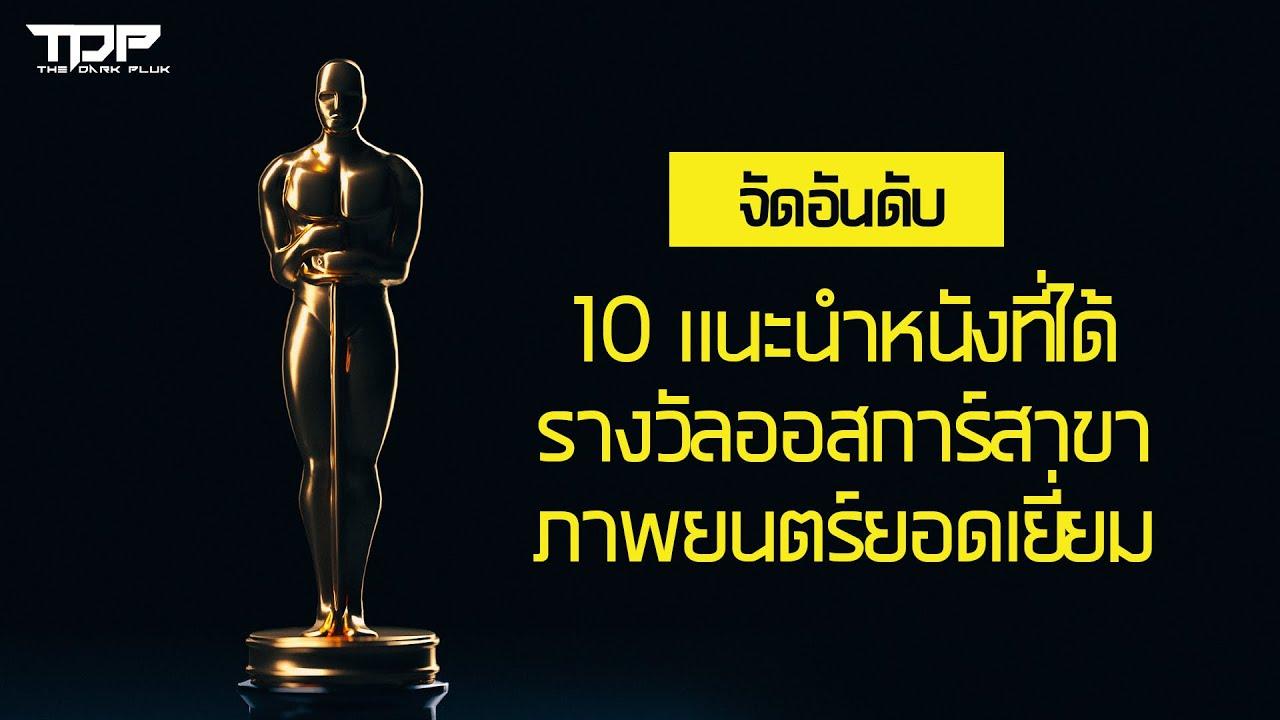 Photo of ภาพยนตร์ออสการ์ – [จัดอันดับ]10 แนะนำหนังที่ได้รางวัลออสการ์สาขาภาพยนตร์ยอดเยี่ยม