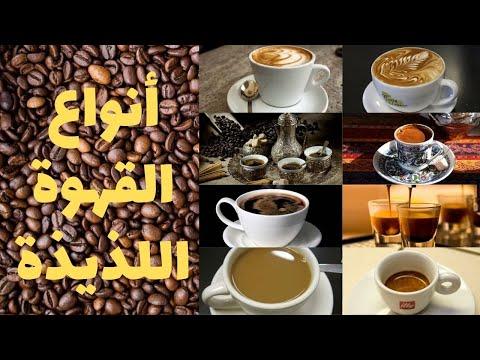 أنواع القهوة اللذيذة وطرق تحضيرها...لو بتحب القهوة تعال هنا