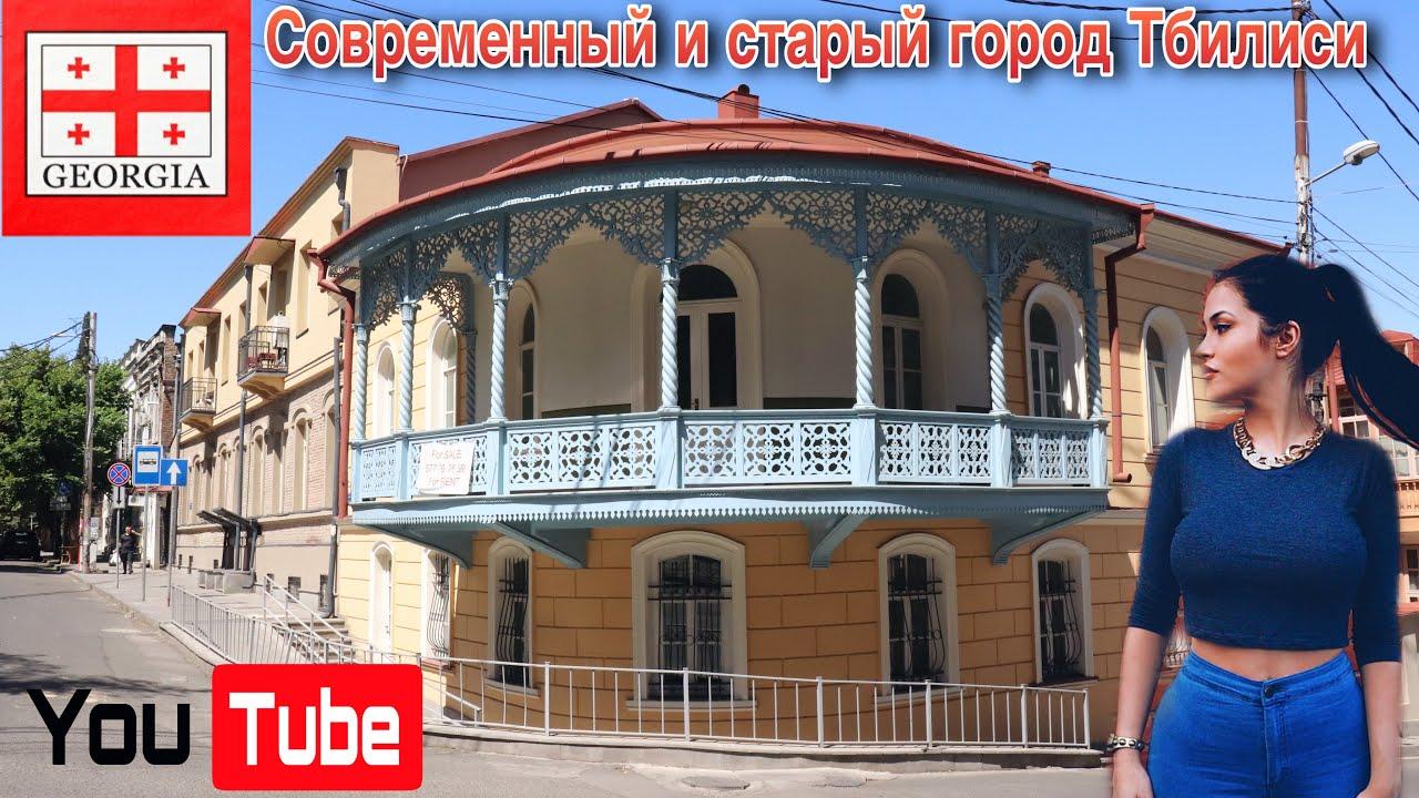 Современный и старый город Тбилиси 2020 / Глазами диджея
