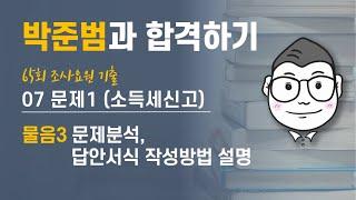07 [65회 조사요원 문제1 (소득세 신고) 물음3]…
