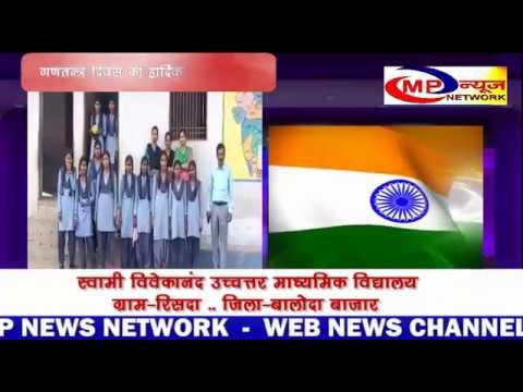 प्रदेश वासियों को गणतन्त्र दिवस की हार्दिक शुभकामनाएं MP NEWS NETWORK BALODA  2019  1