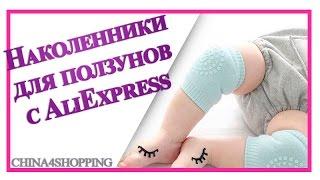 Наколенники для малыша с АлиЭксперсс - распаковка и обзор посылки(, 2017-04-16T14:53:12.000Z)