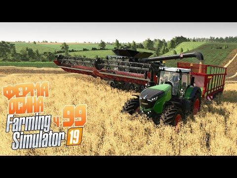 Комбайн Fend Ideal против овражистого поля - ч99 Farming Simulator 19