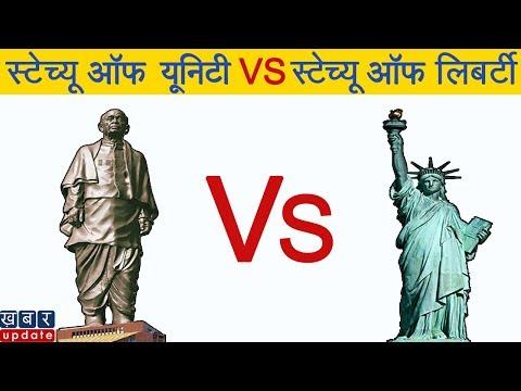 Statue of unity और Statue of liberty के बीच फर्क देखकर हैरान रह जाएंगे   Khabar Update