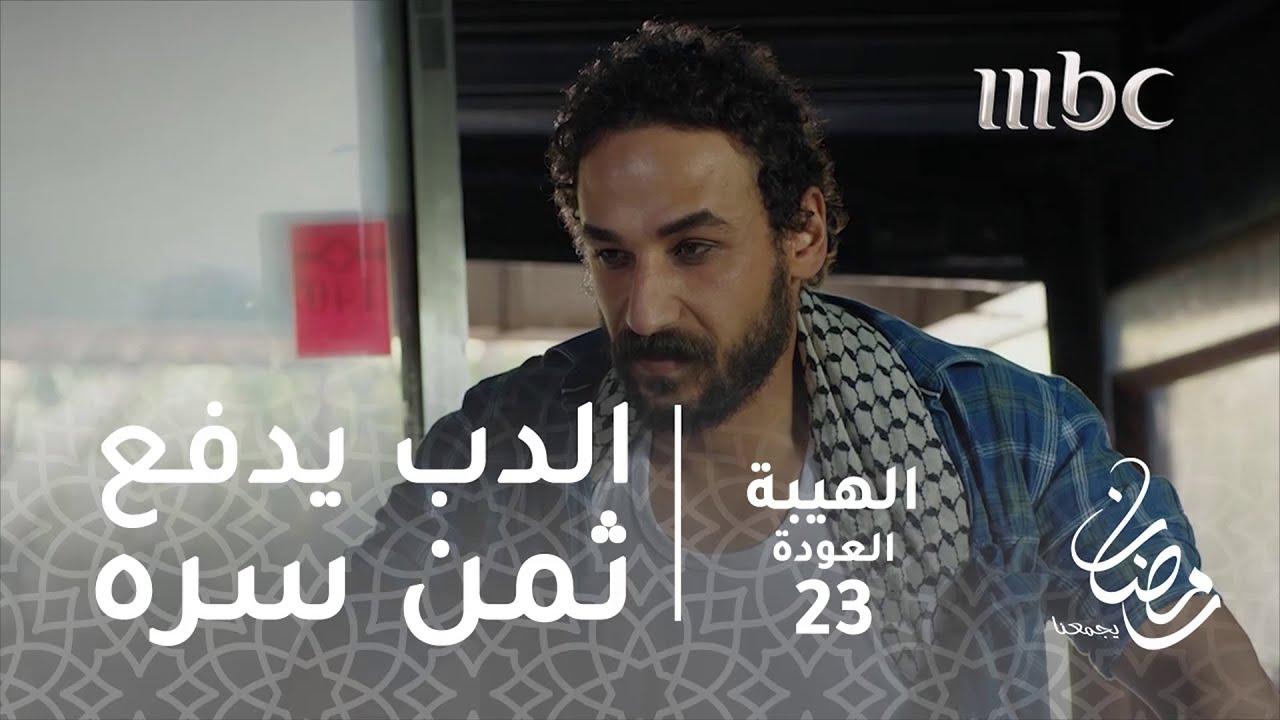 مسلسل الهيبة - الحلقة 23 - الدب يدفع ثمن سره