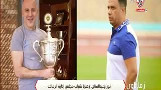 أنور وعبد الفتاح .. زهرتا شباب مجلس إدارة الزمالك - زملكاوي