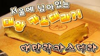 서울에 남은 대왕카스테라집! 대만락카스테라 한번 다녀와…