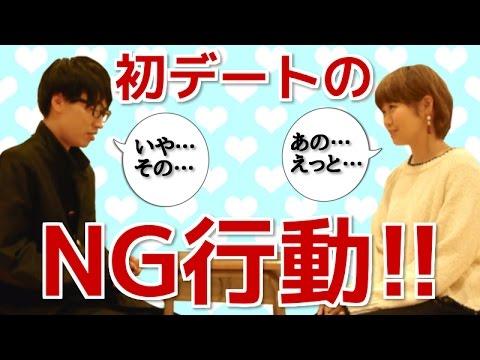 【必見】初デートでやっちゃいけないNG行動!!