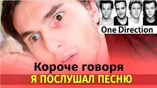 Download Короче говоря , Я ПОСЛУШАЛ ПЕСНЮ ONE DIRECTION - Drag Me Down Mp3 and Videos