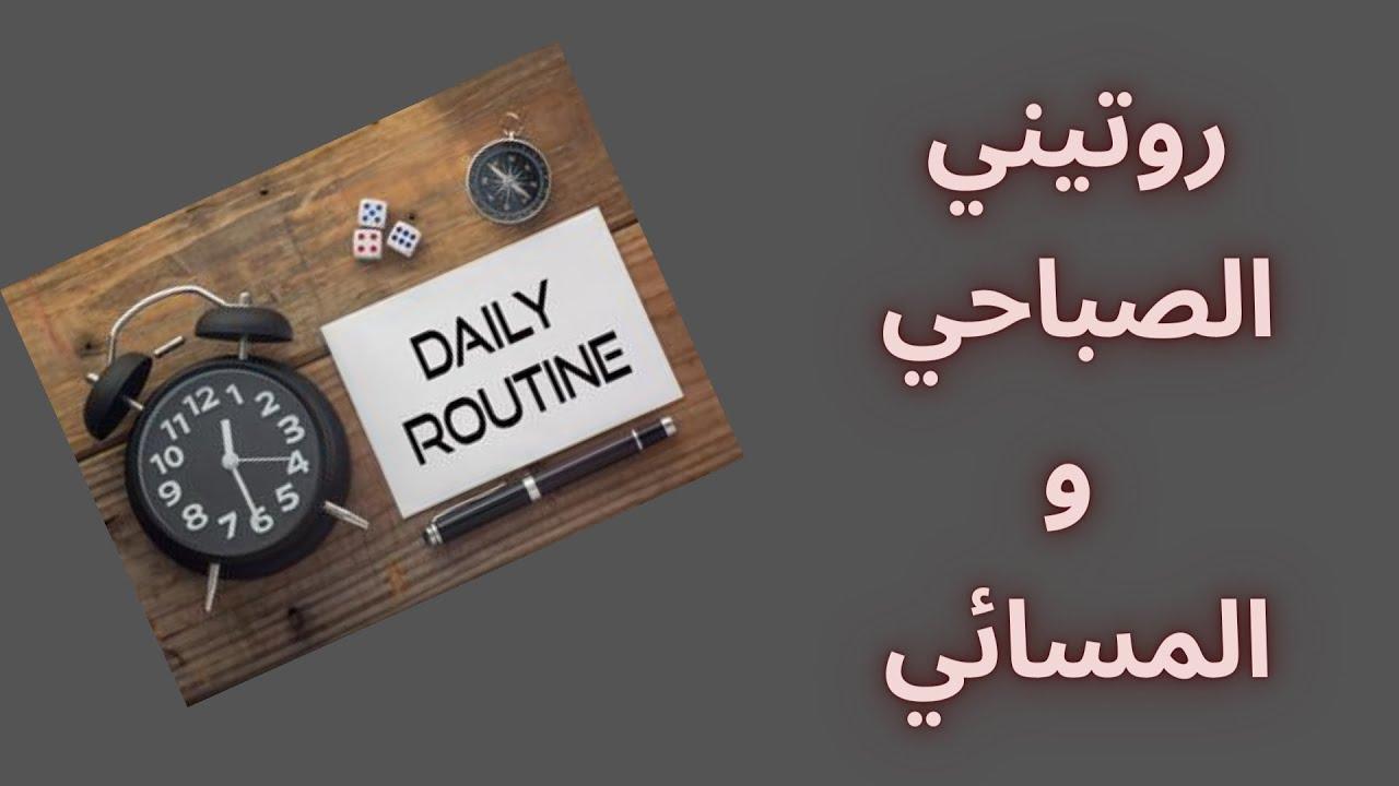 #روتيني الصباحي والمسائي🌝🌚..اليوم غدانا لبناني 🇱🇧