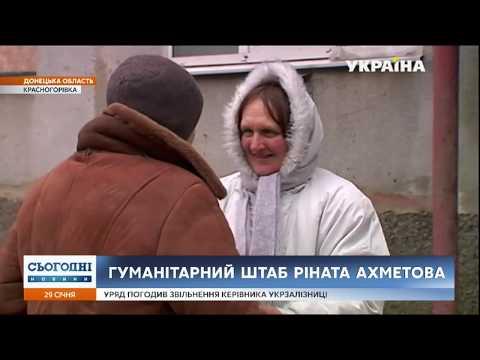 Наталя Василенко отримала набір виживання від Фонду Ріната Ахметова