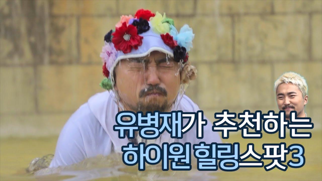 [광고] 병재's PICK! 하이원 힐링스팟 베스트 3