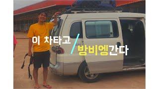 태국가이드들이 떠난 리얼 라오스여행1탄 (공항환전ㅣ유심…